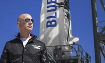베이조스, 첫 준궤도 관광 우주선에 직접 탄다