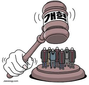 [유레카] 법조공화국 / 곽정수