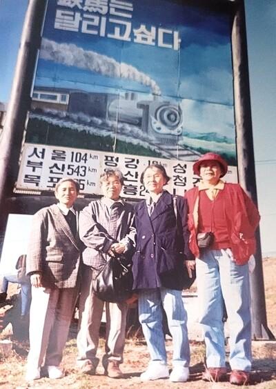 필자의 어머니 주명순님 별세 직전 1998년 3월 강원도 철원 비무장지대에서 '철마는 달리고 싶다' 배경으로 찍은 '통일여성 3인방'의 마지막 사진. 맨왼쪽부터 김선분, 한사람 건너 박정숙, 주명순님. 박윤경씨 제공