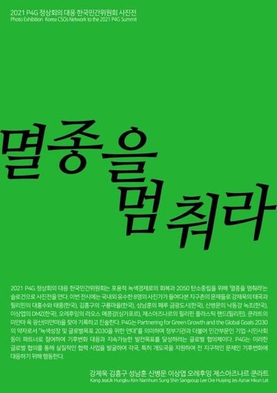 2021 P4G 정상회의 대응 한국민간위원회 제공