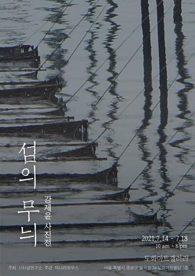 강제윤 사진전 포스터. 미나리하우스 제공