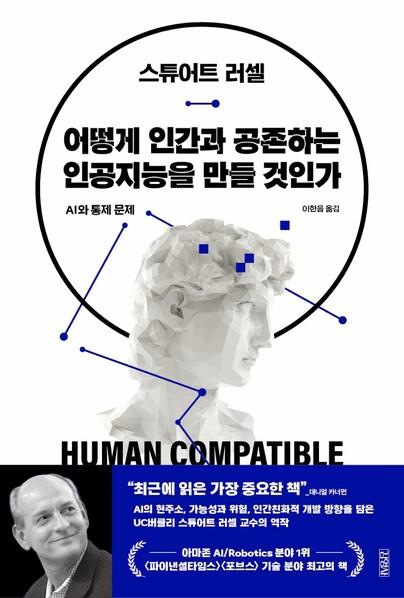 스튜어트 러셀이 최근 국내에서 발간한 책 <어떻게 인간과 공존하는 인공지능을 만들 것인가>(원제: 휴먼 컴패티블).