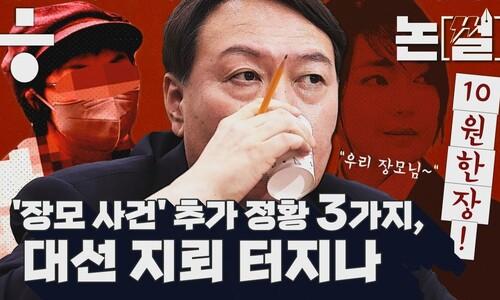 '윤석열 장모 의혹' 새로운 정황 3가지, '대선 지뢰' 터지나
