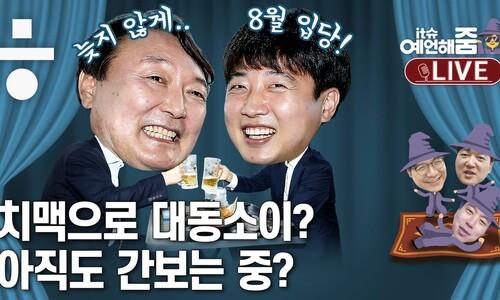 [it슈 예언해줌] '이&이 전쟁'과 '윤의 전투'
