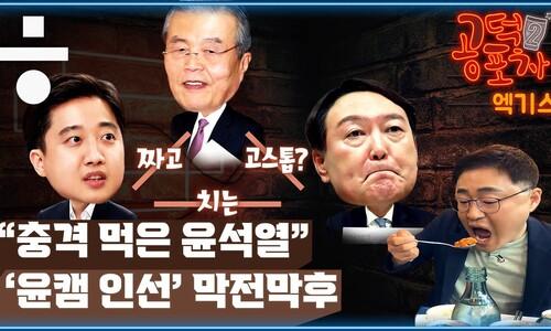 """""""윤석열, 대구에서 충격!"""" 장성철의 천기누설"""