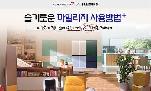 아시아나항공 마일리지로 삼성전자 가전제품 산다