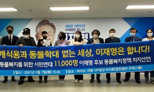 """""""동물학대 없는 세상""""…시민 1만명 '이재명 공개 지지' 선언"""