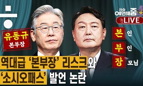 [예언해줌] '지사 사퇴' 이재명, 첫 행보로 문 대통령 찾은 내막은?