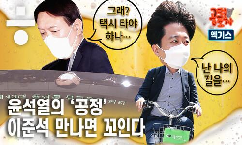 """진중권 """"윤석열, 이준석과 합치면 '공정' 메시지 꼬인다"""""""