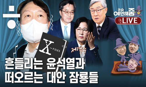 윤석열 X파일 정치권 강타…민주당 경선 연기?! [it슈 예언해줌]