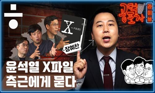 윤석열 X파일, 치명상? 전화위복? [공덕포차 시즌2 ep03]