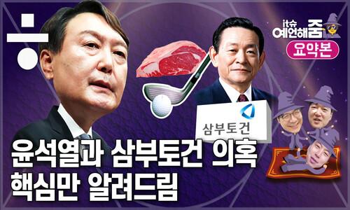 [it슈 예언해줌]'윤석열과 삼부토건 의혹' A to Z