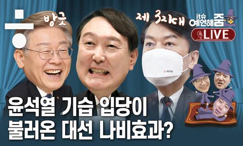 [예언해줌] 윤석열 국힘 입당에 이재명이 미소 짓는다?