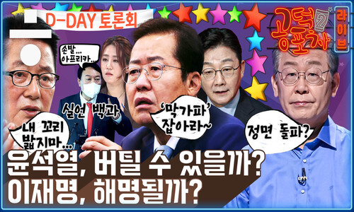 윤석열 VS 홍준표, 정면충돌 그리고 이재명 '대장동 의혹'