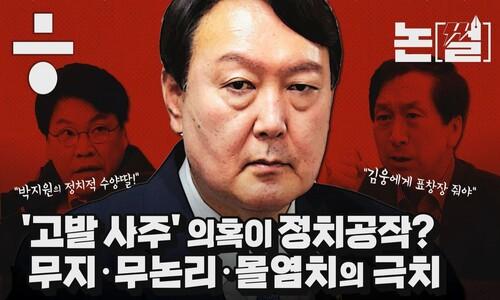[논썰] '고발 사주' 의혹이 정치공작? 무지·무논리·몰염치의 극치