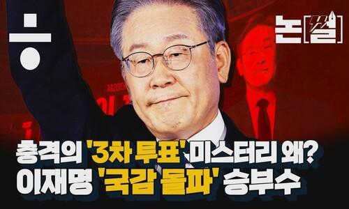 [논썰] '충격의 3차 투표' 미스터리와 이재명의 '국감 돌파' 승부수