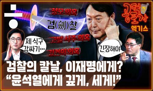"""[공덕포차] """"검찰의 칼날, 윤석열에게 더 세게 들어갈 수도"""""""