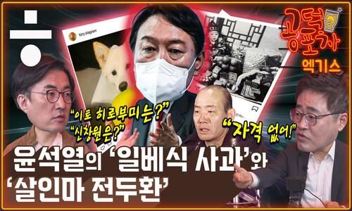 """'전두환 망언'에 '일베식 사과'... """"윤석열, 자격 없다"""""""