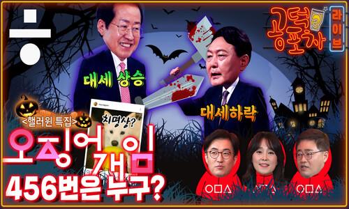 '개사과 치명타'입은 윤석열, 홍준표가 막판 역전?