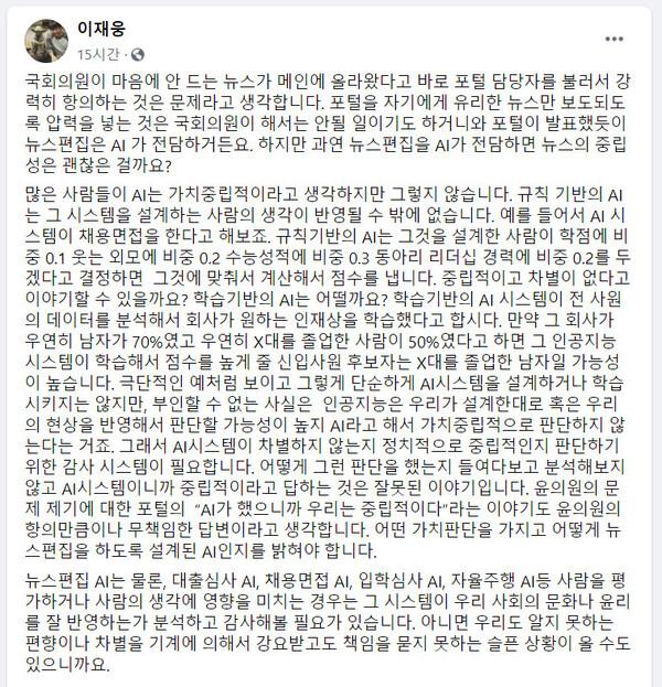 포털 사이트 다음 창업자 이재웅 전 소카 대표가 8 일 밤 자신의 Facebook의 게시물 ※ 이미지를 클릭하면 크게 볼 수 있습니다.