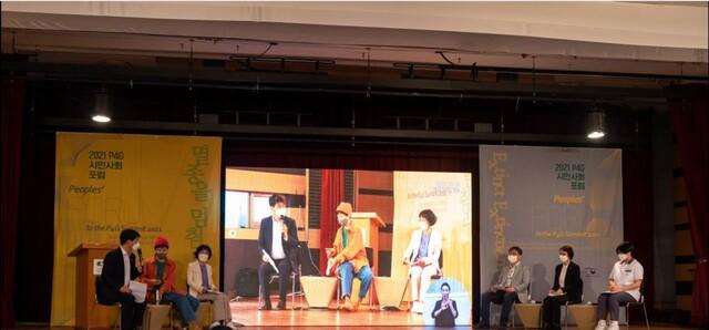 지난 14일 서울 동작구 서울여성플라자에서는 P4G 정상회의 대응 한국민간위원회가 주최하고 환경부가 후원한 '2021 P4G 시민사회포럼'이 열렸다. 포럼에 참여한 국내 시민사회단체 발제자들이 온·오프라인을 통해 의견을 나누고 있다.
