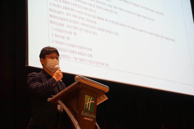 강민수 연대회의 정책기획위원장이 '심의안건 1호. 정관 승인의 건'을 보고하고 있다.