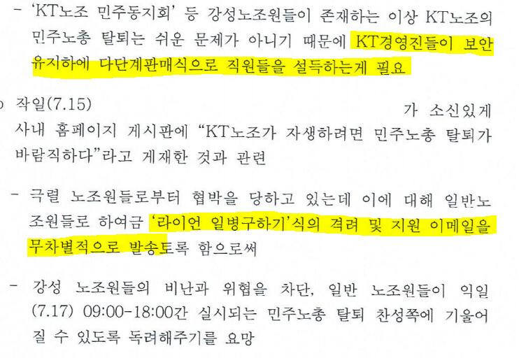 국정원이 지난 2009년 7월 작성한 'KT 노조 민노총 탈퇴 관련 경영진 대상 지원 당부'에 적힌 내용. 문건 갈무리