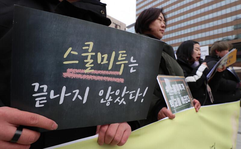 학내 성폭력 문제 등을 고발한 '스쿨미투'를 지지하는 시민모임과 청소년인권단체 회원들의 기자회견 모습. 한겨레 김정효 기자