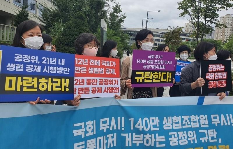 아이쿱생협 전국 조합 대표자 30여명이 지난 9월8일 세종시 공정거래위원회 앞에서 생협의 공제사업을 조속히 허용할 것을 촉구하는 기자회견을 하고 있다. 아이쿱생협 제공