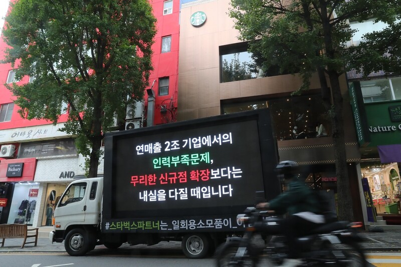 """[단독] 스타벅스코리아 """"공격적 신규채용하고 임금개선하겠다"""""""