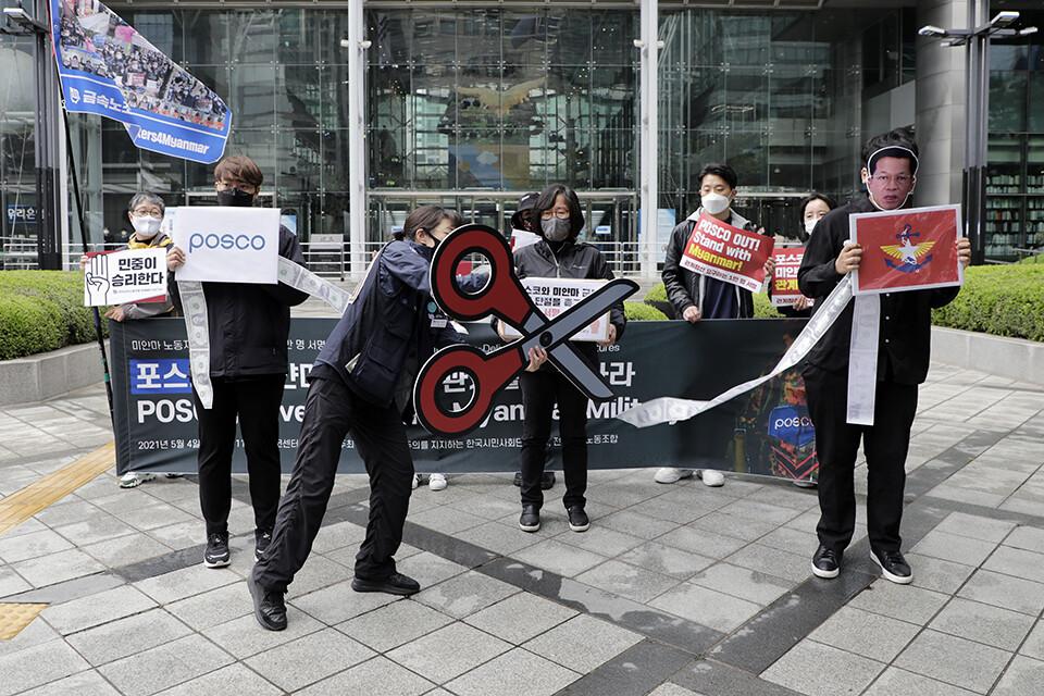 미얀마 민주주의를 지지하는 한국시민사회단체모임(104개 단체)과 금속노조가 지난 5월4일 포스코 본사 앞에서 미얀마 군부 관련 사업 중단을 촉구하는 집회를 진행하고 있다. 금속노조 제공
