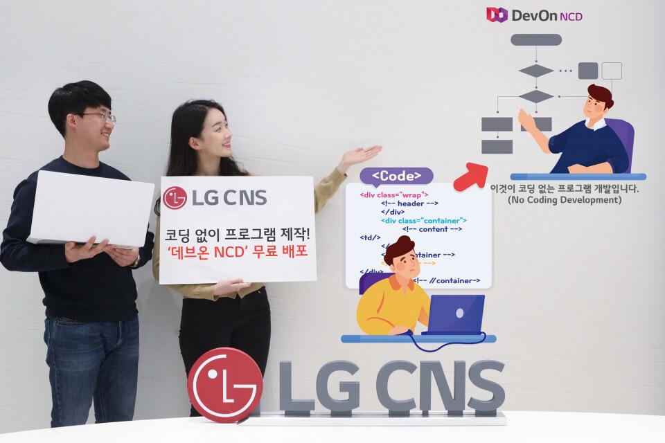 엘지시엔에스(LG CNS)는 지난 3월 노코드 개발 플랫폼 데브온NCD를 무료 공개했다. LG CNS 제공