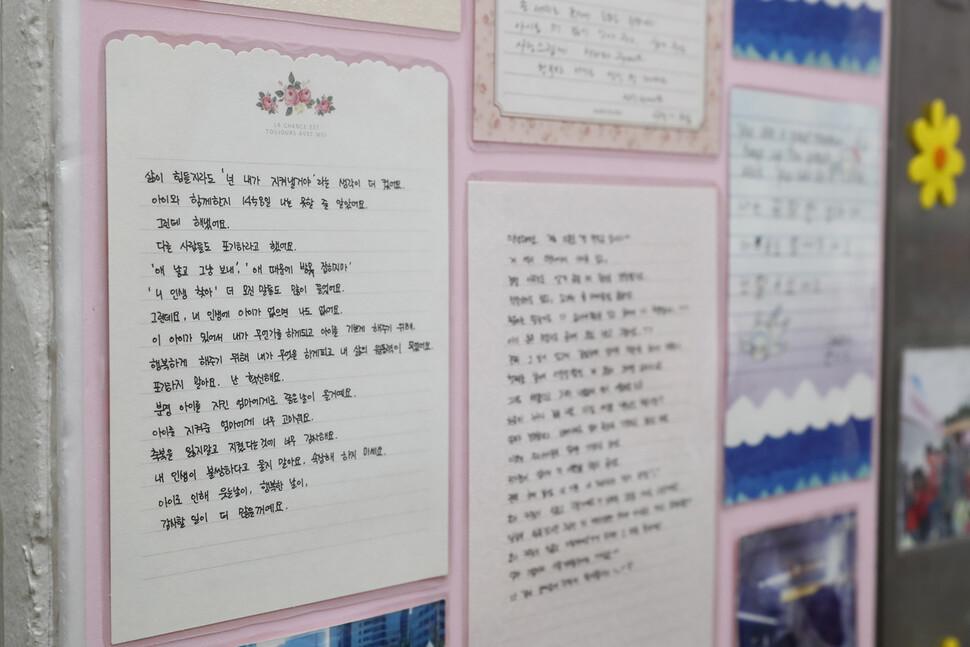 대구 동구 신서동 미혼모 회 아임 맘 사무 소장에는 고마움과 헌신, 소원이 담긴 편지가 가득하다.  미혼 부모가 제출 한 기사입니다.