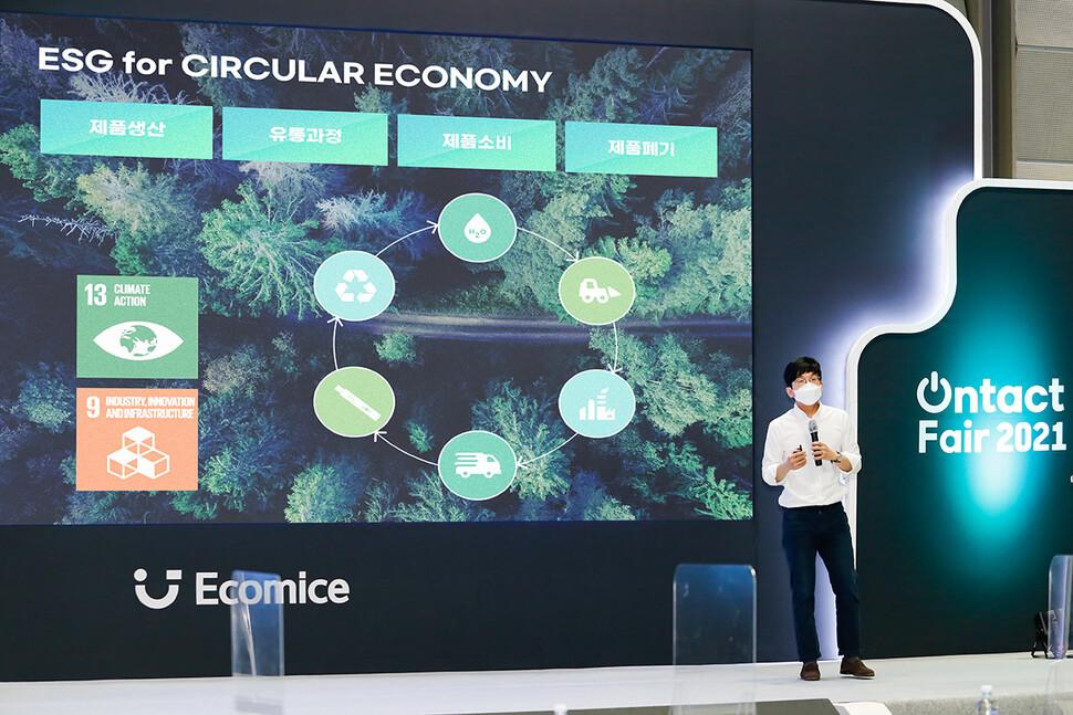 5월7일 서울 강남구 삼성동 코엑스에서 열린 2021 대한민국 비대면산업 박람회(온택트 페어 2021)에서 한 참석자가 ESG 경영 성과를 발표하고 있다. 연합뉴스