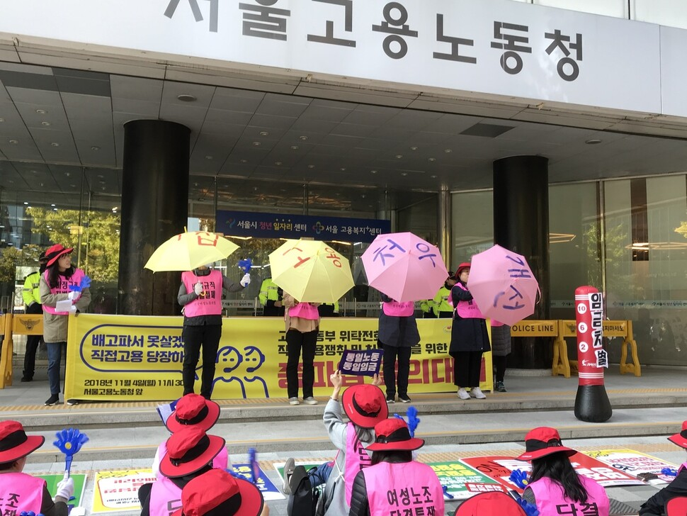 On the 4th, consignment telephone advisers working at the Ministry of Employment and Labor Customer Service Center in front of the Seoul Labor Office in Jung-gu, Seoul are holding a rally demanding direct employment and better treatment. . National Union of Women