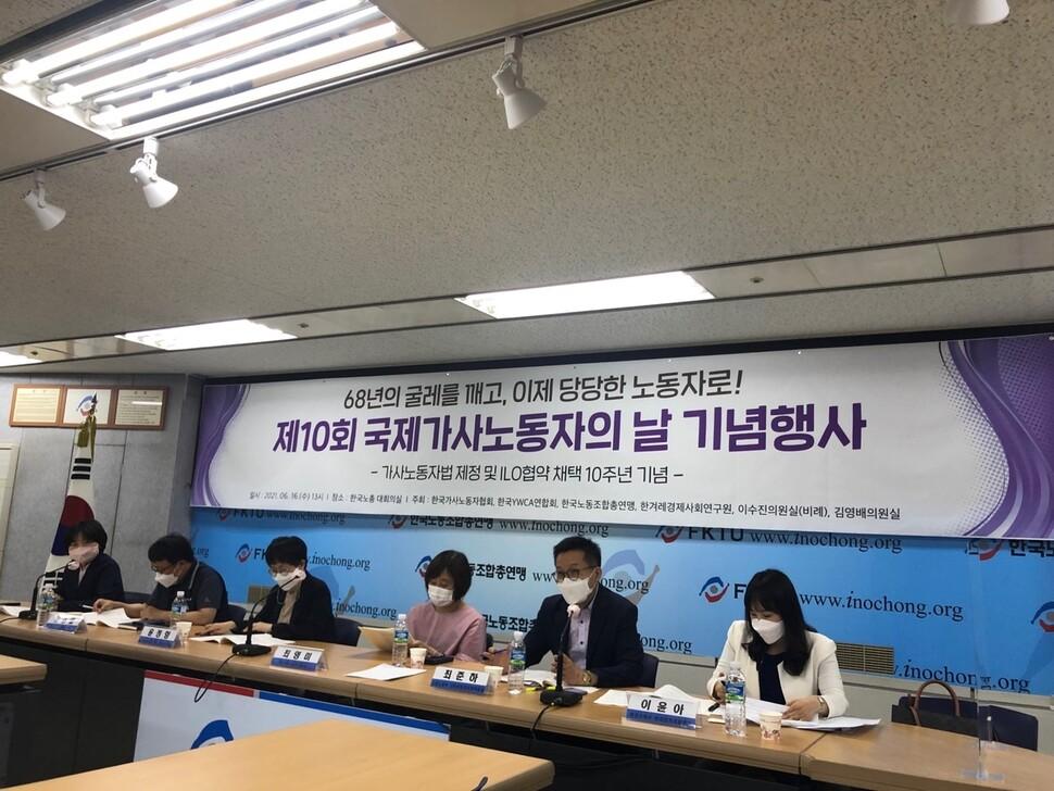 6월16일 서울 영등포구 한국노총 대회의실에서 열린 '제10회 국제가사노동자의 날 기념토론회'에서 참석자들이 '가사근로법' 현안에 대해  토론하고 있다.