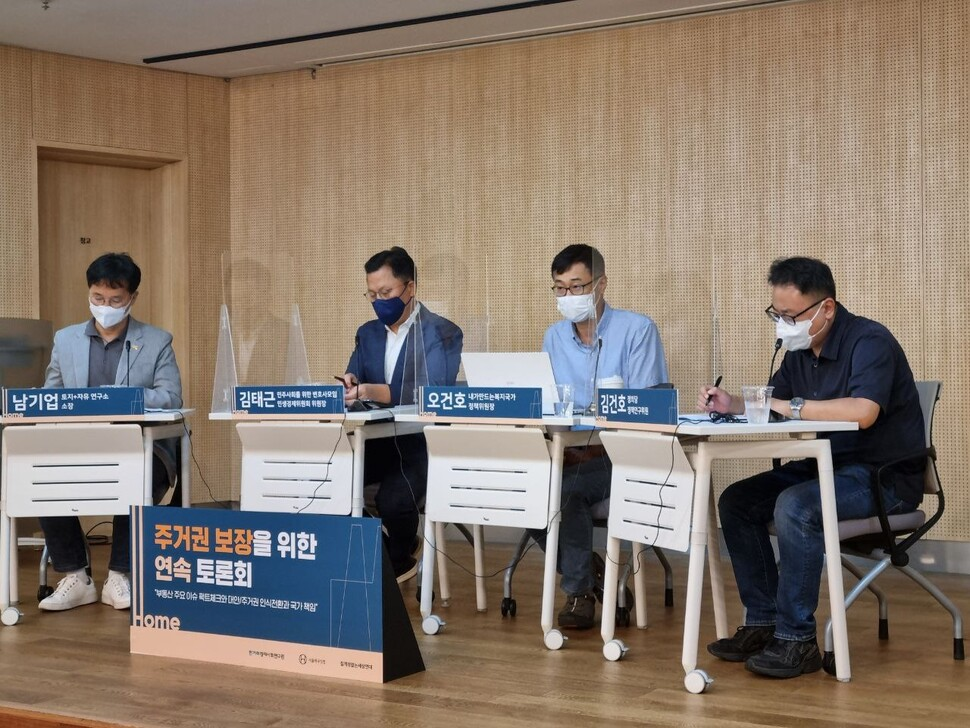15일 비대면으로 열린 '주거권 보장 연속 토론회'에서 오건호 내가만드는복지국가 정책위원장(오른쪽 두번째) 등 참가자들이 토론을 하고 있다. 집값걱정없는세상연대 제공