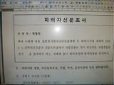 [ハンギョレ21 2010.09.03第826号] 警察情報網内の私の記録、国家が損害賠償しなさい