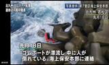 [ハンギョレ21] 日本ある公務員の死 ミステリー… 「スパイだった」 主張も