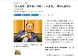 カン・チャンイル駐日韓国大使「徴用訴訟の解決方案、知っているだけで12種以上」