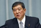 日本政界の「風雲児」石破元幹事長、出馬見送り検討…「政策の実現が重要」