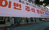 [社説]韓国で1回目接種率70%達成を超え「秋夕防疫」に全力集中を